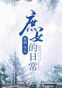 [清穿+红楼]赵敏为黛玉