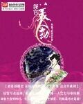 妃池中物:不嫁断袖王爷 (全+番外)